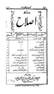 رسالہ اصلاح 1324 ہجری ایڈیٹر سید علی حیدر
