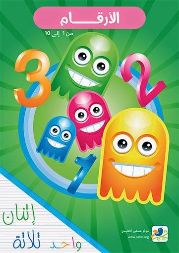 كتاب ملون للأطفال يمكنهم من تعلم الأرقام من واحد إلى عشرة 10-1 www.osfor.org