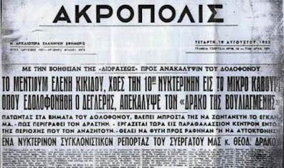 Ελένη Κικίδου: Η Ελληνίδα μέντιουμ, που εξιχνίασε δύο ειδεχθή εγκλήματα