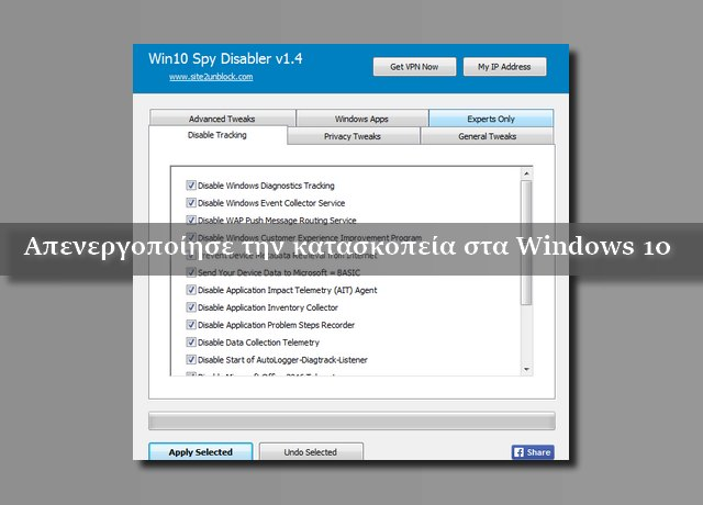 Win10 Spy Disabler - Απενεργοποιήστε την κατασκοπεία του υπολογιστή στα Windows 10
