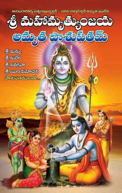 మహామృత్యుంజయ అమృత పాశుపతం |  Maha Mrityunjaya Amrutha Pasupatam | GRANTHANIDHI | MOHANPUBLICATIONS | bhaktipustakalu