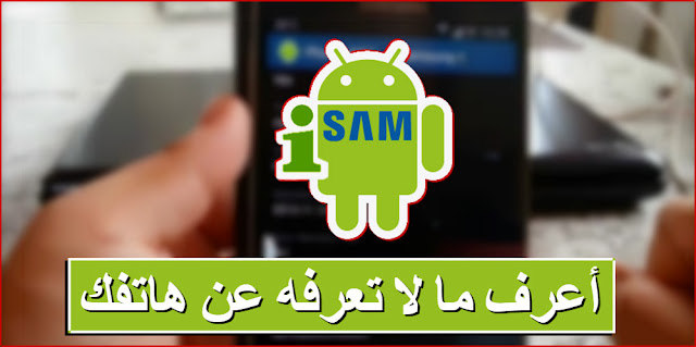 اعرف ما لا تعرفه عن هاتفك بتطبيق Phone info وهل هو اصلي ام مقلد