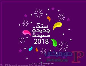 صور الف مبروك 2018