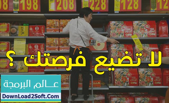 شرح طريقة  الشراء بالجملة 'الإستيراد ' من الصين او تركيا إلى لمغرب و باقي الدولة العربية