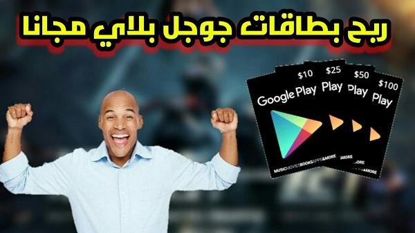افضل موقع لربح بطاقة جوجل بلاي مشحونة مجانا