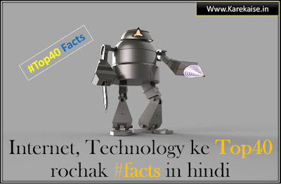 internet-technology-top40-gazab-hindi-facts