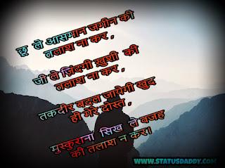 SAD,SHAYARI,HINDI,LOVE