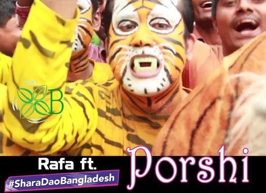 Shara Dao Bangladesh, Porshi, Rafa