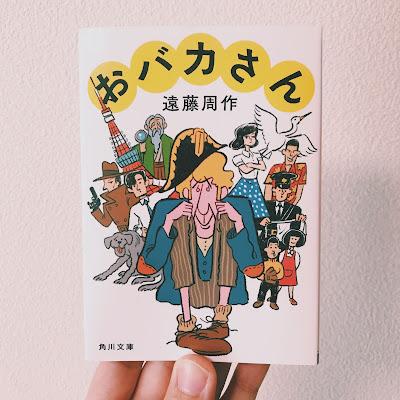 「おバカさん」(遠藤周作著/角川文庫)装画