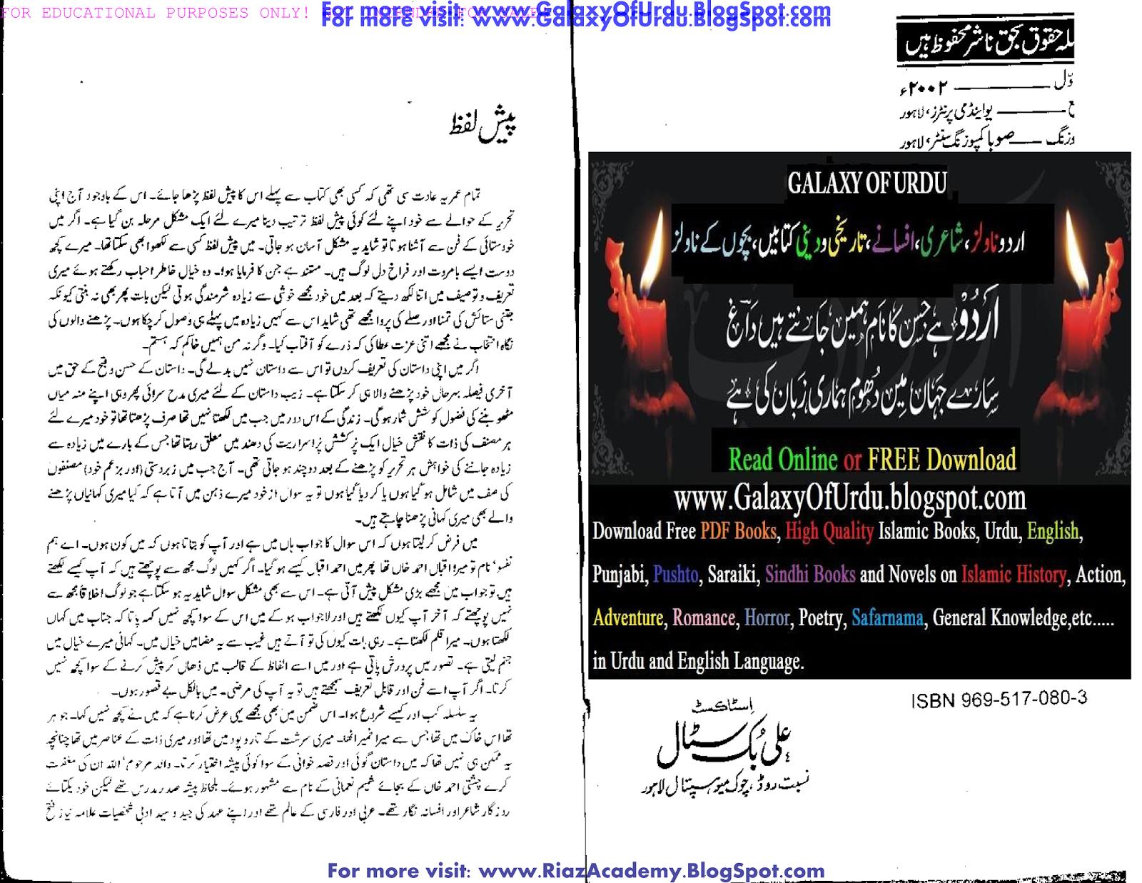 Madari by Ahmed Iqbal Complete