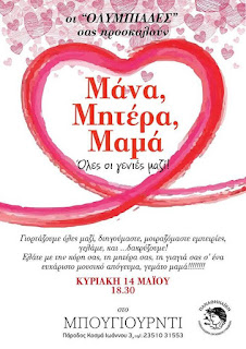 """Παναθηναϊκή Πανελλαδική Οργάνωση Γυναικών, Παράρτημα Πιερίας ¨οι Ολυμπιάδες"""" Γιορτή της Μητέρας, η εκδήλωση της καρδιάς μας!"""