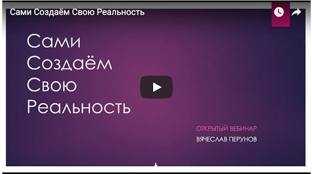http://www.slavaperunov.org/video/video-webinar/335-webinar-video-20180711-sssr