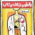 pdf تحميل كتاب بالطو وفانله وتاب لاحمد عاطف حصريا,قراءه اونلاين كتاب بالطو وفانله وتاب