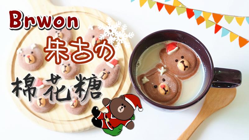 Brown Chocolate Marshmallow 熊大朱古力棉花糖