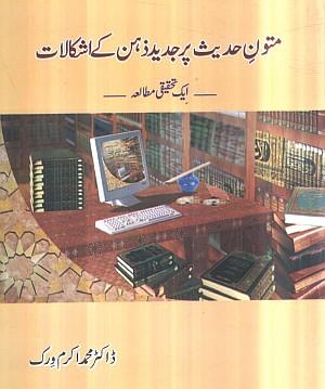 maton-e-hadith-jadeed-zehan-k-ashkalat