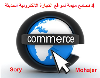4 نصائح مهمة لمواقع التجارة الإلكترونية الحديثة