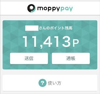 「moppypay」のページで「送信」ボタンをタップ