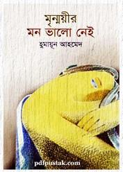 Mrinmoyer Mon Valo Nei-Humayun Ahmed