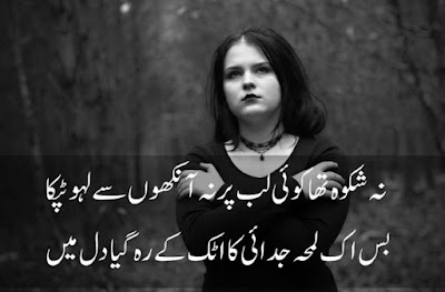 Poetry | Urdu Sad Poetry | judai poetry | judai shayari | judai shayari urdu | Sad Shayari | Poetry Pics | Poetry Wallpapers,Urdu poetry love romantic, Urdu poetry new, poetry in Urdu, Urdu poetry on life, Urdu poetry on friendship, Urdu poetry on love
