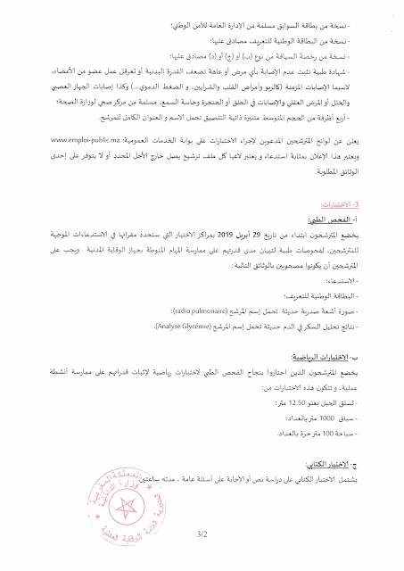مباراة لتوظيف التلاميذ أعوان الإغاثة (370 منصب) المديرية العامة للوقاية المدنية . آخر أجل 24 ابريل 2019