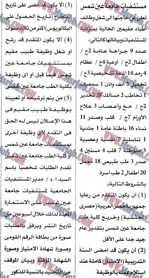 وظائف خالية بمستشفيات جامعة عين شمس الشروط والتقديم حتى 6 / 5 / 2018