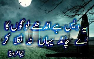 Ye Dais hai Andhay logon ka   Aye Chaand yahan na nikla kar Urdu Poetry Lovers 2 line Urdu Poetry, Sad Poetry,