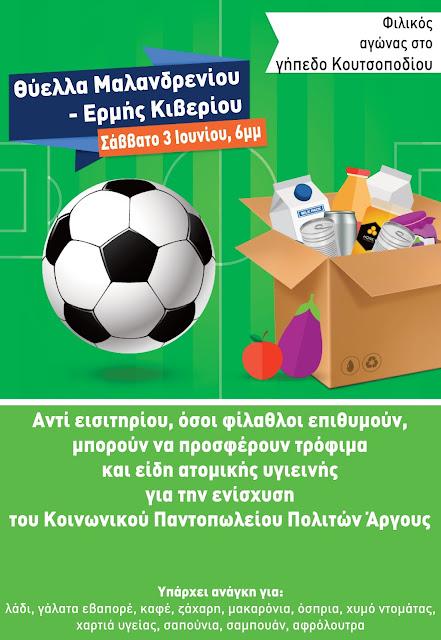 Φιλικός ποδοσφαιρικός αγώνας για την ενίσχυση του Κοινωνικού Παντοπωλείου Πολιτών Άργους