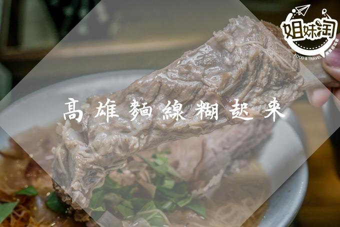 高雄 美食推薦 小吃 銅板美食 麵線糊 懶人包