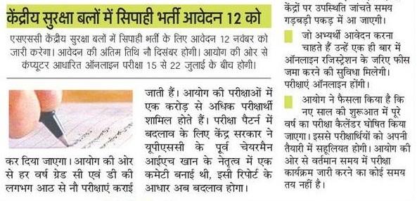 SSC GD Constable Recruitment 201,7 Form GD Bharti Latest News