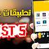 أفضل 5 تطبيقات أندرويد رهيبة 3 منها عربية بالكامل
