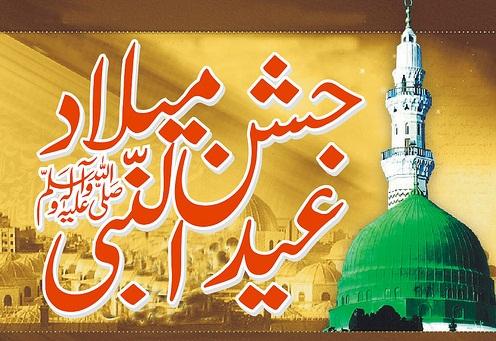 12 Rabi Ul Awal 2013 Wallpapers - Latest News