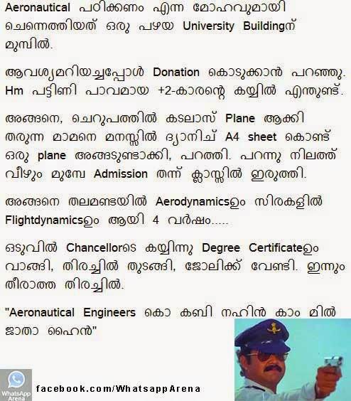 Malayalam Messages: Aeronautical Engineering