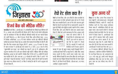 https://epaper.prabhatkhabar.com/2024751/Awsar/Awsar#page/6/1