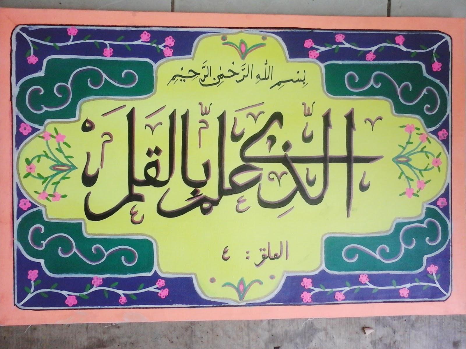 10 Contoh Kaligrafi Terbaik Dalam Lomba Mapsi Sd Rifqi Guru