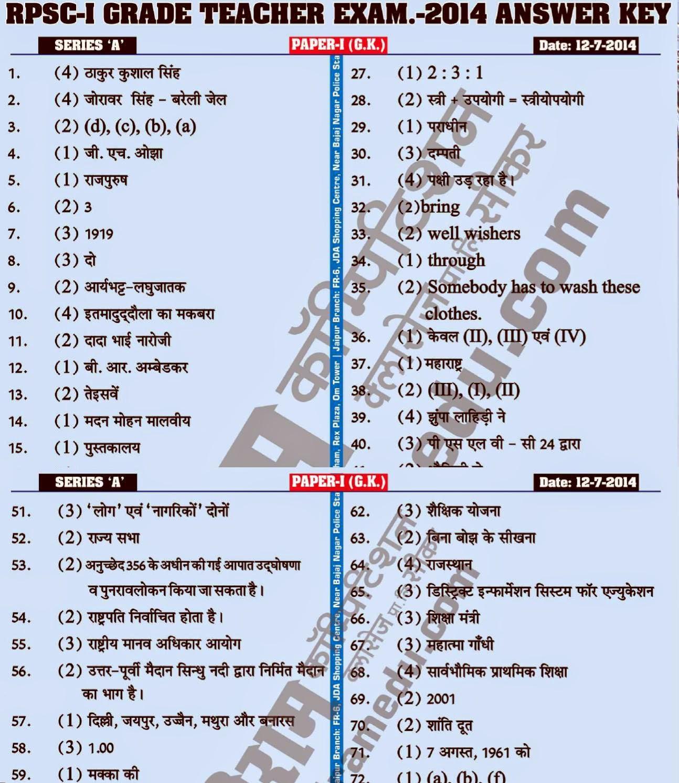 Shriramedu Rpsc 1st Grade Teacher Answer Key Rpsc Teacher Grade 1st G K Answer Key