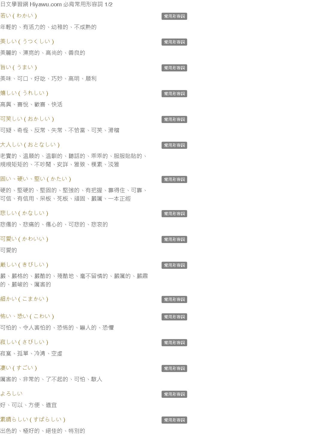 【日文單字入門】初學者必學形容詞重點-免費學習資源整理 - 日語學習網-從現在開始學日文-日文學習App更新中