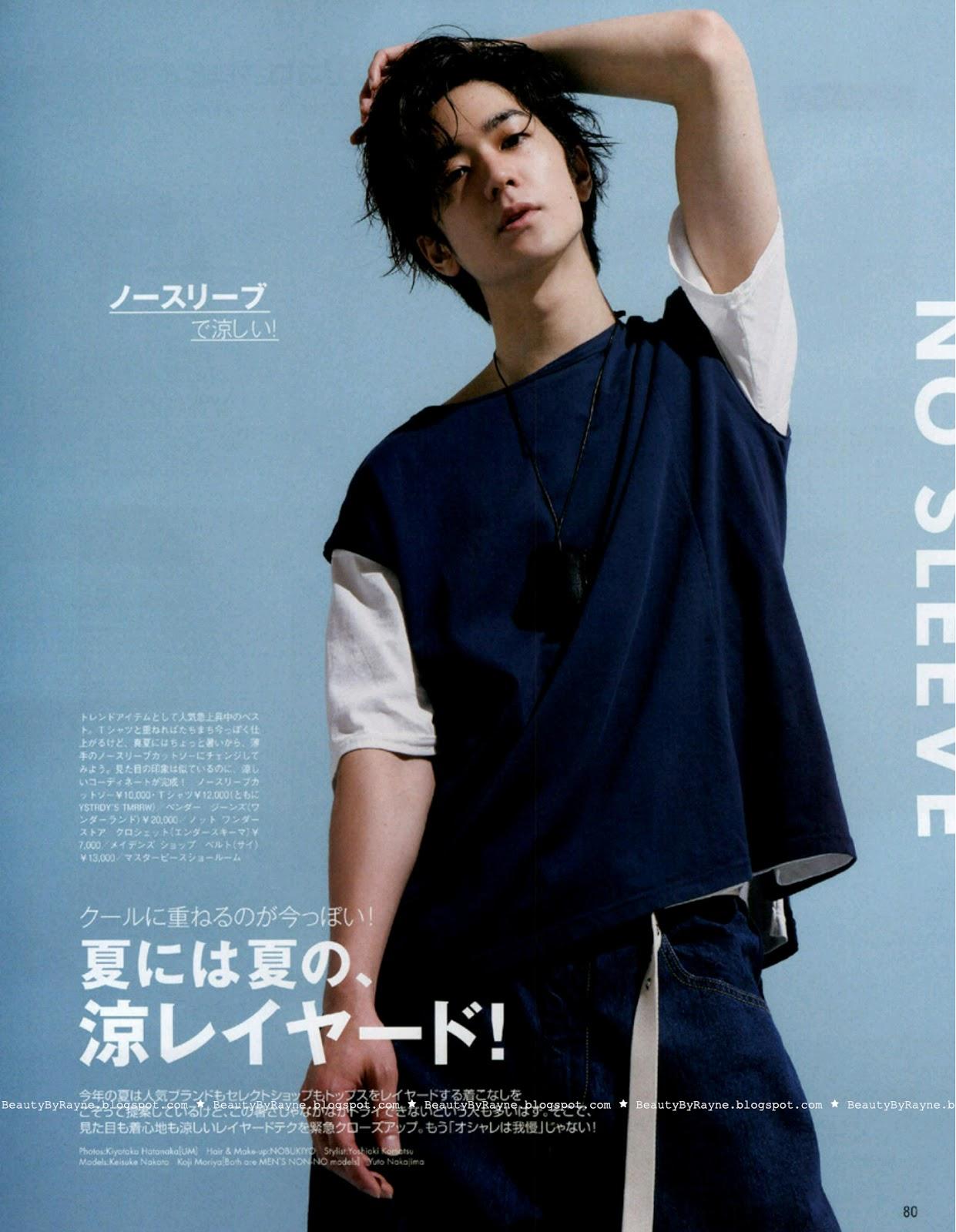Men's Non-no August 2018 Issue [Japanese Magazine Scans