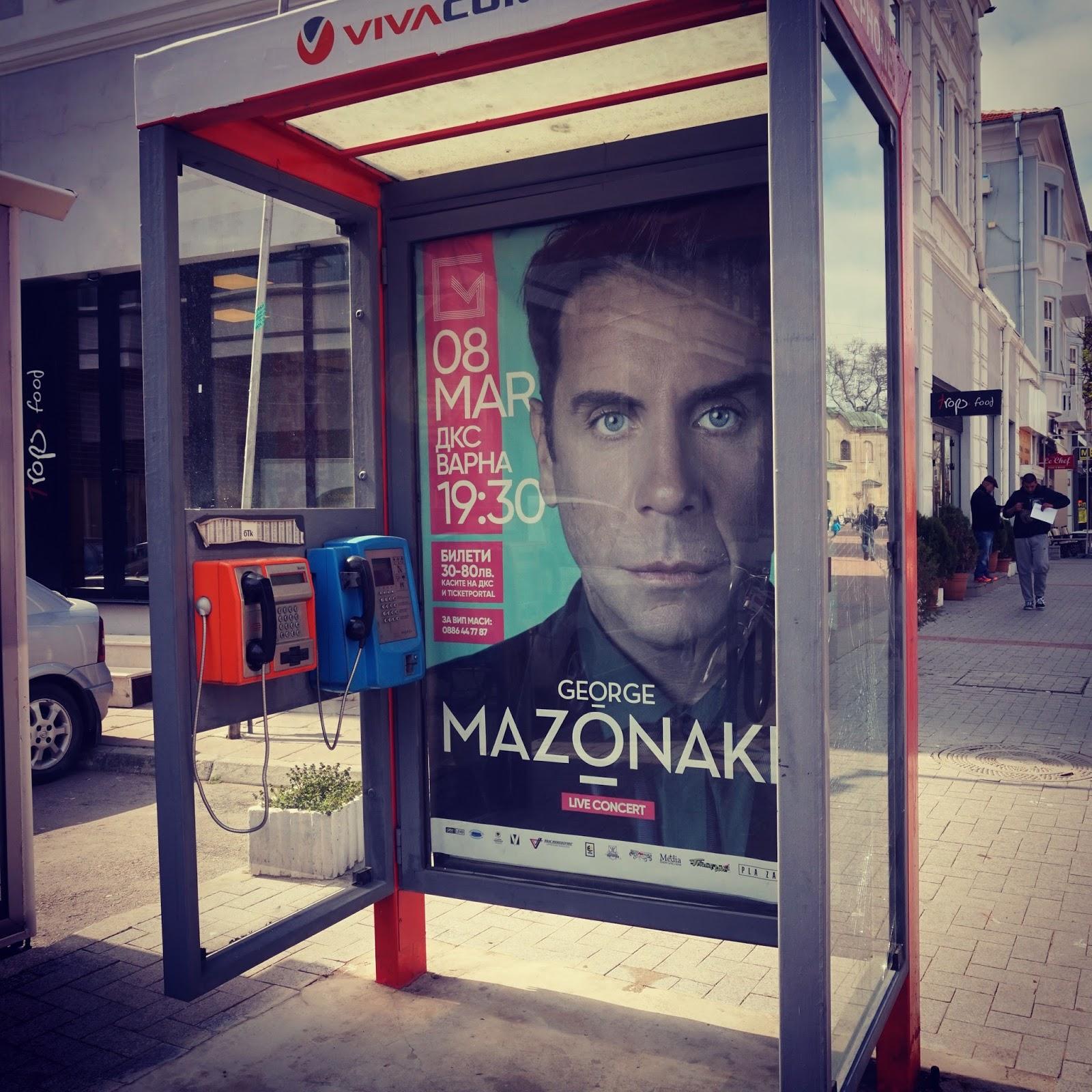 c06c02517ab7 Τι είδαν τα ματάκια μου στη Βουλγαρία...»