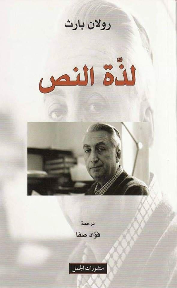 لذة النص، رولان بارت، - ترجمة فؤاد صفا، 2017