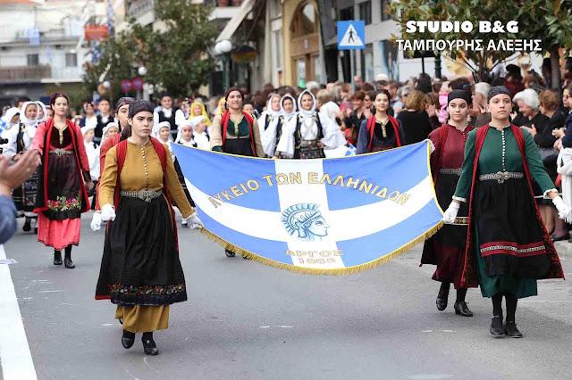 Μαθητική παρέλαση στο Άργος