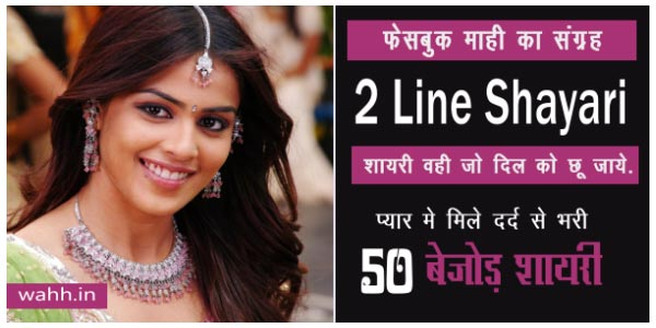 50 Best 2 line Facebook Hindi Status By Maahi Lamba - Wahh Hindi Blog