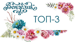 ТОП-3 за расписание