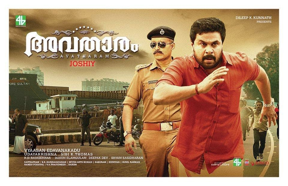 'Avatharam' in theatres