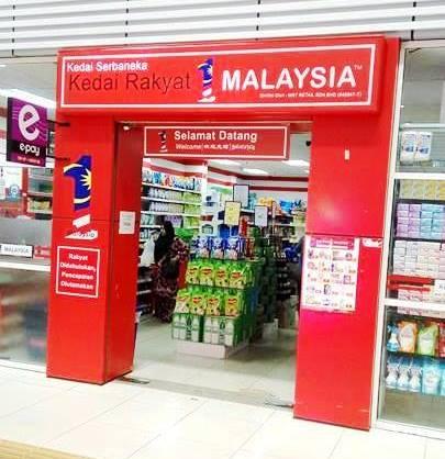 Do some shopping at Kedai Rakyat Malaysia