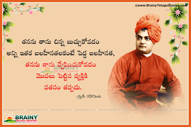 Telugu New Swami Vivekananda Sukthulu Best Inspiring Words and Latest Motivated Lines Free, Telugu Good Night Quotes and Wishes, Telugu Vivekanadan Golden Words Free, Inspirational Telugu Swami Vivekananda Best Thoughts with Wallpapers, Telugu Top 10 Swami Vivekananda  Messages, Swami Vivekananda Best Books Lines in Telugu language.