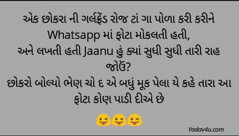 Gujrati Dubble Meaning Jokes Aur Photo 2018