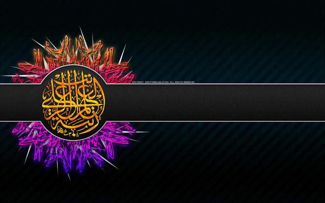 TOP AMAIZING ISLAMIC DESKTOP WALLPAPERS: December 2011