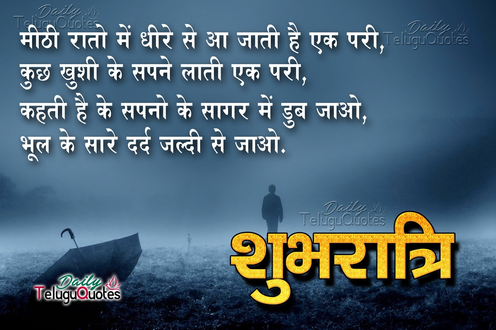 Images Of Good Night Quotes In Hindi | Wallpaper sportstle