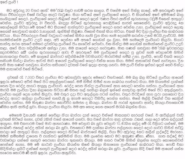 Sinhala Wal Katha: Ape Punchi 1