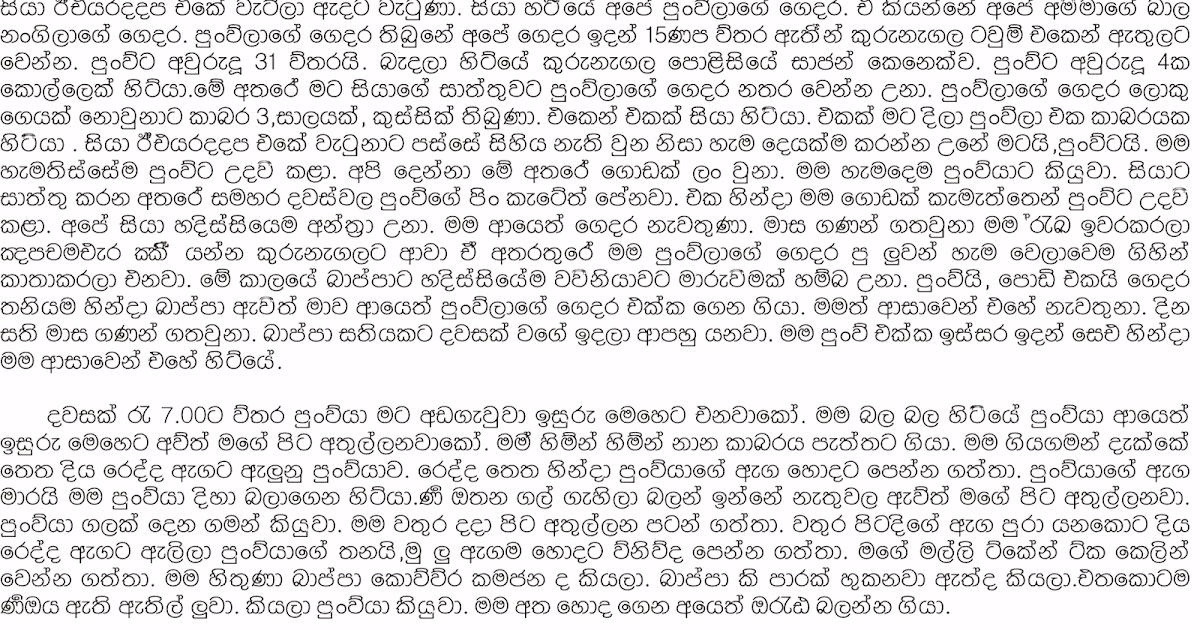 Hukana Katha Sinhala: Sinhala Wal Katha: Ape Punchi 1